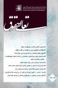 مبانی فقهی حقوقی سانسور با تاکید بر کتب ضاله