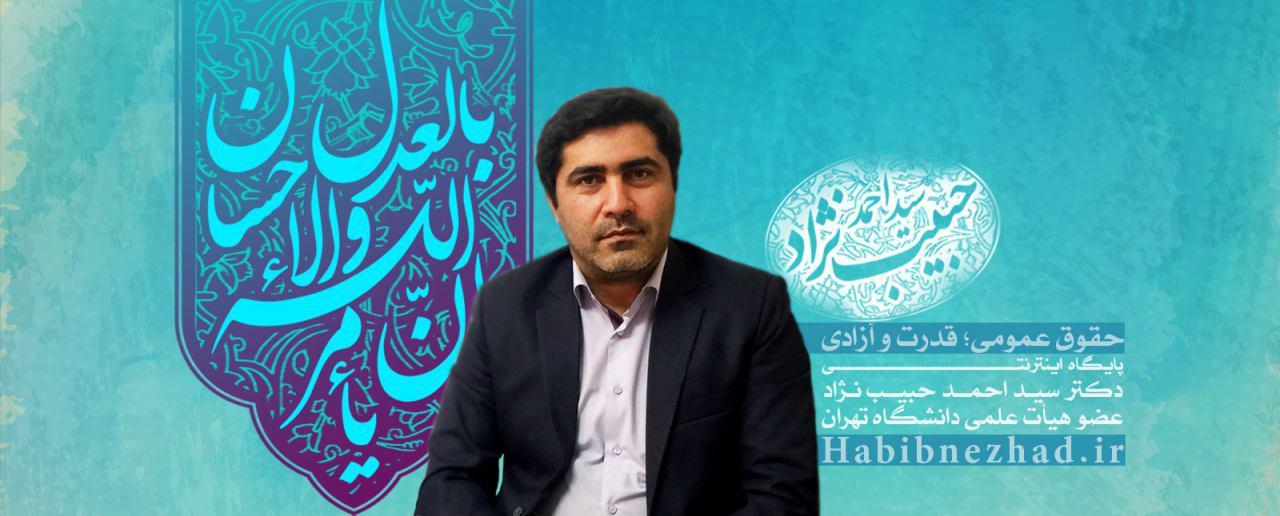 دکتر حبیب نژاد