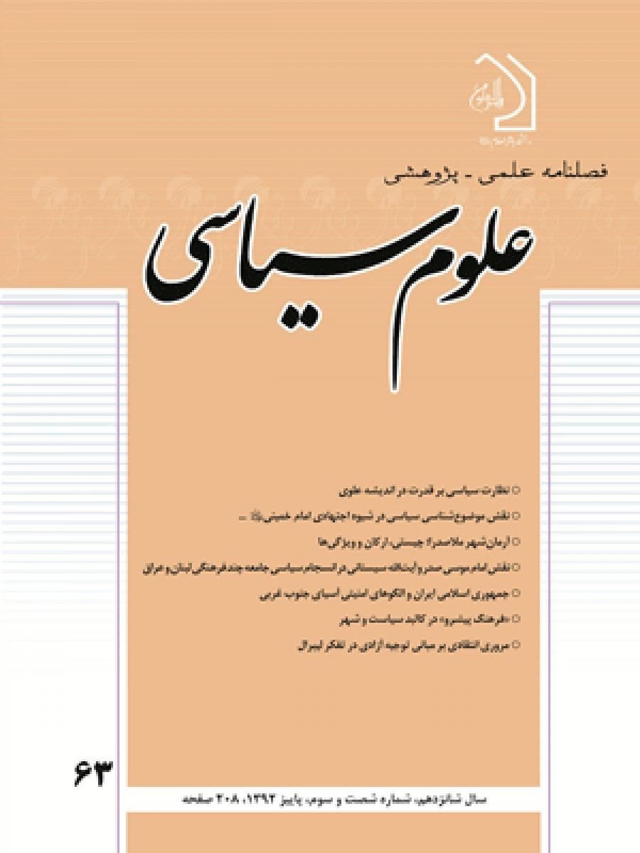 مبانی نظارت در نظام حقوق اساسی جمهوری اسلامی ایران